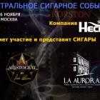 Центральное сигарное событие-Неска-La-Aurora-Aristocrat